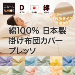 日本製 布団カバー 「プレッソ」 掛けカバー ダブルサイズ 掛けふとんカバー 掛け布団カバー 掛カバー かけふとんかばー かけかばー