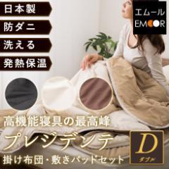 プレジデンテ 掛け布団 敷きパッド セット ダブル 吸湿発熱 あったか 防ダニ ダニ防止 日本製 丸洗いOK 布団 洗えるファミリーサイズ