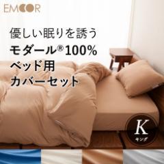 モダール ニット ベッド用布団カバーセット ふわとろ あったか キング 軽量 保温性 吸水性 吸湿性 ニット使用 高品質