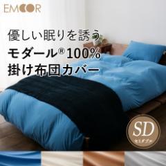 モダール ニット 掛け布団カバー ふわとろ あったか 掛け布団 シングル 軽量 保温性 吸水性 吸湿性 ニット使用 高品質