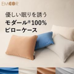 モダール ニット ピローケース ふわとろ あったか 枕 43×63 軽量 保温性 吸水性 吸湿性 ニット使用 高品質