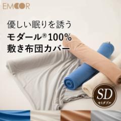 モダール ニット 敷き布団カバー ふわとろ あったか 布団カバー セミダブル 軽量 保温性 吸水性 吸湿性 ニット使用 高品質