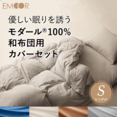 モダール ニット 和布団用 布団カバーセット ふわとろ あったか シングル 軽量 保温性 吸水性 吸湿性 ニット使用 高品質