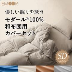 モダール ニット 和布団用 布団カバーセット ふわとろ あったか セミダブル 軽量 保温性 吸水性 吸湿性 ニット使用 高品質