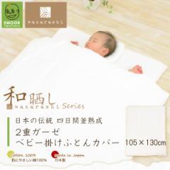 ベビー 掛け布団カバー ベビー布団 ふとんカバー 無添加 和晒しガーゼ 2重ガーゼ ベビー掛けふとんカバー 105×130cm 日本製 綿100%