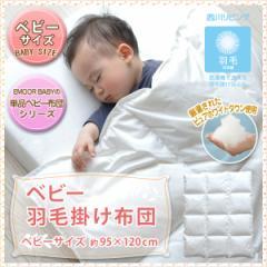 ベビー布団 羽毛 掛け布団 日本製 洗える ヌード布団 単品 羽毛布団 ベビーサイズ 95×120cm