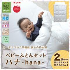 ベビー布団セット 日本製 ヌード布団 【送料無料】 【日本製】 ベビーふとんセット 『ハナ hana』 2点セット ベビー 赤ちゃん