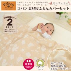 お昼寝布団カバー 保育園 幼稚園 オーガニックコットン 日本製 ふとんカバー プリエール 『コパン』 2点セット ベビー キッズ 赤ちゃん