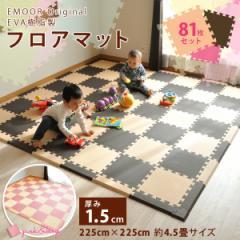 【ポイント増量中】 フロアーマット フロアマット ジョイントマット EVAマット 81枚セット 約225×225cm 約4.5畳 ベビー 赤ちゃん