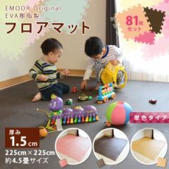 フロアーマット フロアマット ジョイントマット EVAマット 単色タイプ 81枚セット 約225×225cm 約4.5畳 ベビー 赤ちゃん フロアマット