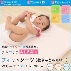 ベビー フィットシーツ 敷きふとんカバー アルパック ALPAC ベビーサイズ 70×120cm 敷き布団カバー 敷布団カバー ベビー 赤ちゃん