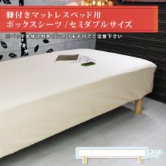 脚付きマットレスベッド用ボックスシーツ/セミダブルサイズ(ベッドカバー ベッドシーツ BOXシーツ マットレスカバー 無地 綿 ベッド用 日