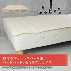 脚付きマットレスベッド用 ベッドパッド セミダブルサイズ 敷きパッド 敷パッド 洗える 防ダニ 防臭 抗菌 ベッドカバー マットレスカバー
