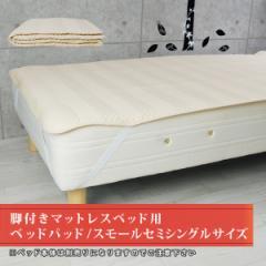 脚付きマットレスベッド用 ベッドパッド スモールセミシングルサイズ 敷きパッド 敷パッド 洗える 防ダニ 防臭 抗菌 ベッドカバー マット
