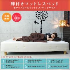 脚付きマットレスベッド/キングサイズポケットコイルマットレス(脚付ベッド 脚付マットレス スプリングベッド 足付き シンプル 体圧分散