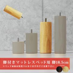 脚付きマットレスベッド用 脚18.5cm 1本(ローベッド用 足付き シンプル 日本製 国産 品質保証)