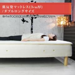 低反発マットレス(3cm厚)/ダブルロングサイズ(脚付きマットレスベッド+ベンチ分の長さ)(オーバーレイマットレス 薄型 スリム 体圧分散