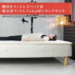 脚付きマットレスベッド用 低反発マットレス(3cm厚)/キングサイズ(オーバーレイマットレス 薄型 スリム 体圧分散 延べ板 ベッド用 日