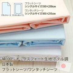 日本製 フラットシーツ ワンタッチシーツ シングルサイズ綿100% オックスフォード生地 ホテル調