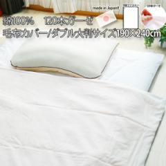 日本製 毛布カバー ダブルサイズ大判 (190×240cm) 綿100% 120本ガーゼ 毛布用カバー ガーゼカバー