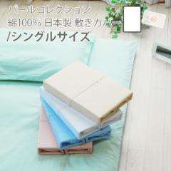 パールコレクション 日本製 敷きカバー シングルサイズ 敷カバー 敷き布団カバー 敷きふとんカバー シキカバー