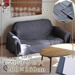 ストライプサテン マルチクロス マルチカバー 長方形 約200×250cm 日本製 ソファーカバー ベッドカバー マットレスカバー