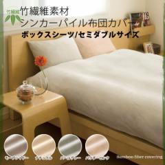 竹繊維シンカーパイル布団カバー ボックスシーツ/セミダブルサイズ(BOXシーツ ベッドシーツ マットレスカバー タオル地 天然抗菌性)