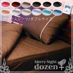 COTTON USA ダースプラス 日本製 ボックスシーツ/ダブルサイズ boxシーツ ベッドシーツ マットレスカバー bed sheets ホテル調 シルキー