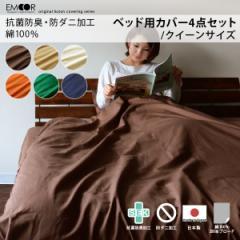 エムールカラー 日本製 ベッド用 布団カバー4点セット クイーンサイズ 掛けカバー ボックスシーツ ピロケース 抗菌防臭防ダニ加工