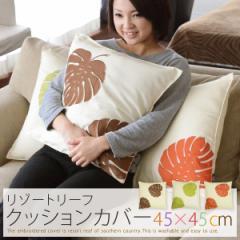 クッションカバー リゾートリーフ 約45×45cm (クッション用カバー くっしょん 刺繍 モンステラ リーフ 柄 インテリアファブリック 雑貨