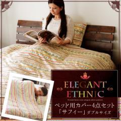 エスニックエレガント調 ベッド用 布団カバーセット 「サフィー」 ダブルサイズ 綿100% 布団カバー4点セット 掛け布団カバー