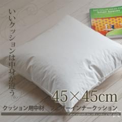 日本製クッション用中材 フェザークッション/45×45cm(ヌードクッション クッションの中身 インナークッション 羽根クッション ソファー