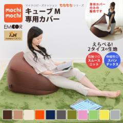 『mochimochi』 もちもちシリーズ キューブMサイズ専用カバー 【日本製】 国産 ビーズ