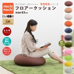 マイクロビーズクッション 『mochimochi』 もちもちシリーズ フロアークッション 直径63×高さ23cm 【日本製】 国