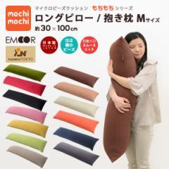 マイクロビーズクッション 『mochimochi』 もちもちシリーズ ロングピロー 抱き枕 Mサイズ/30×100cm