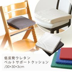 低反発 クッション 低反発 座布団 日本製 ベルトサポートクッション 30×30×3cm 小学校 ママチャリ 教室椅子 学童 保育園 車 学習机用