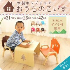 木製キッズチェア/おうちのこいすキッズチェア キッズ家具 イス 子ども用椅子 キッズイス こども 家 天然木 キッズ キ