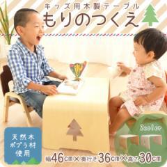 キッズ用木製テーブル/もりのつくえキッズダイニングテーブル キッズ家具 テーブル ミニテーブル キッズテーブル こども