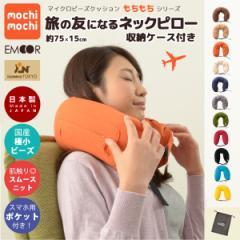 マイクロビーズクッション『mochimochi』旅の友になるネックピロー 約75×15cm【日本製】もちもちシリーズ トラベルピロー ポータブルネ