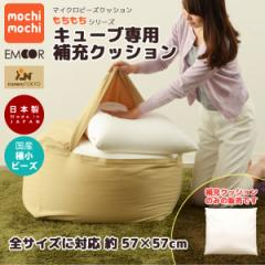 日本製 mochimochiキューブLサイズ専用 補充クッション   補充 マイクロビーズ 補充用 約0.5mm ソファ クッション