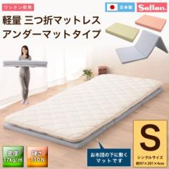 3つ折りマットレス セミダブルサイズ 90N  三つ折り収納ベッド用 硬い 固い