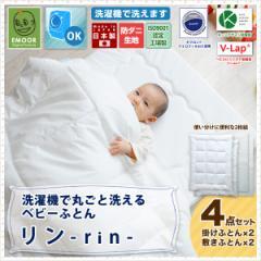 洗濯機で丸ごと洗える ベビーふとんセット『リン-rin-』 4点セット 日本製【送料無料】  ベビーふとん ダクロン  エムール