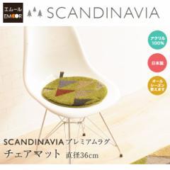 SCANDINAVIA チェアマット/チェアパッド 直径36cm日本製 円形ラグ チェアクッション インテリアマット ベンチマット ラグ マット プレミ