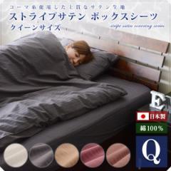 ストライプサテン 日本製 ボックスシーツ クイーンサイズ ベッドシーツ ベッドカバー BOXシーツ マットレスカバー ホテル調  エムール