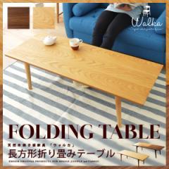 ウォールナット突き板 長方形 折りたたみテーブル table ウォルナット ローテーブル 折り畳みテーブル