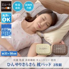 枕パッド 枕パット 2枚組 約35×50cm 抗菌 防臭 消臭機能 キュートリー ピロー パッド まくらパッド クールパッド 涼