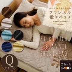 【送料無料】フランネル 敷きパッド クイーン ファミリーサイズ マイクロファイバー敷パッド ベッドパッド パッドシーツ