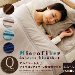 【送料無料】 マイクロファイバー毛布 2枚合わせ毛布 クイーン 保温アルミシート入り マイクロファイバー毛布 毛布 2枚合わせ