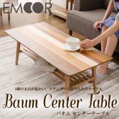 「Baum/バオム センターテーブル」折りたたみテーブル 折り畳みテーブル 木製 北欧 【送料無料】 エムール