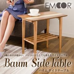 「Baum/バオム サイドテーブル」 テーブル 四角 長方形 机 ベッドサイド ソファーサイド  木製 北欧 【送料無料】 エムール